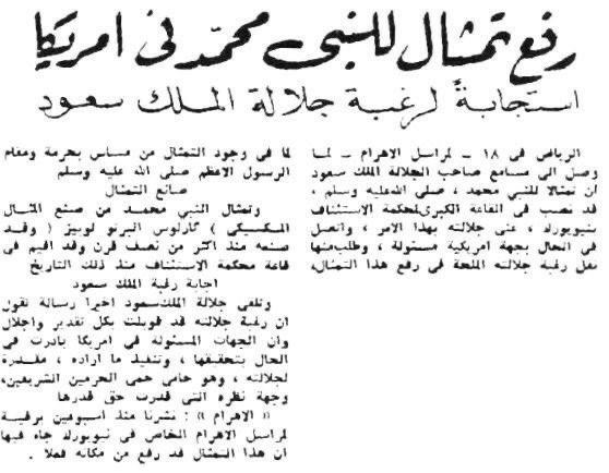 Article du journal égyptien Al-Ahram paru le 19 mai 1955 titrant «Retrait d'une statue du prophète Mouhammad en Amérique suite à la volonté de Sa Majesté le Roi Saoud»