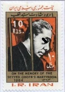 Timbre iranien émit en 1984 à l'effigie de Sayyid Qotb et sur lequel est écrit : A LA MEMOIRE DU MARTYR SAYYID QOTB