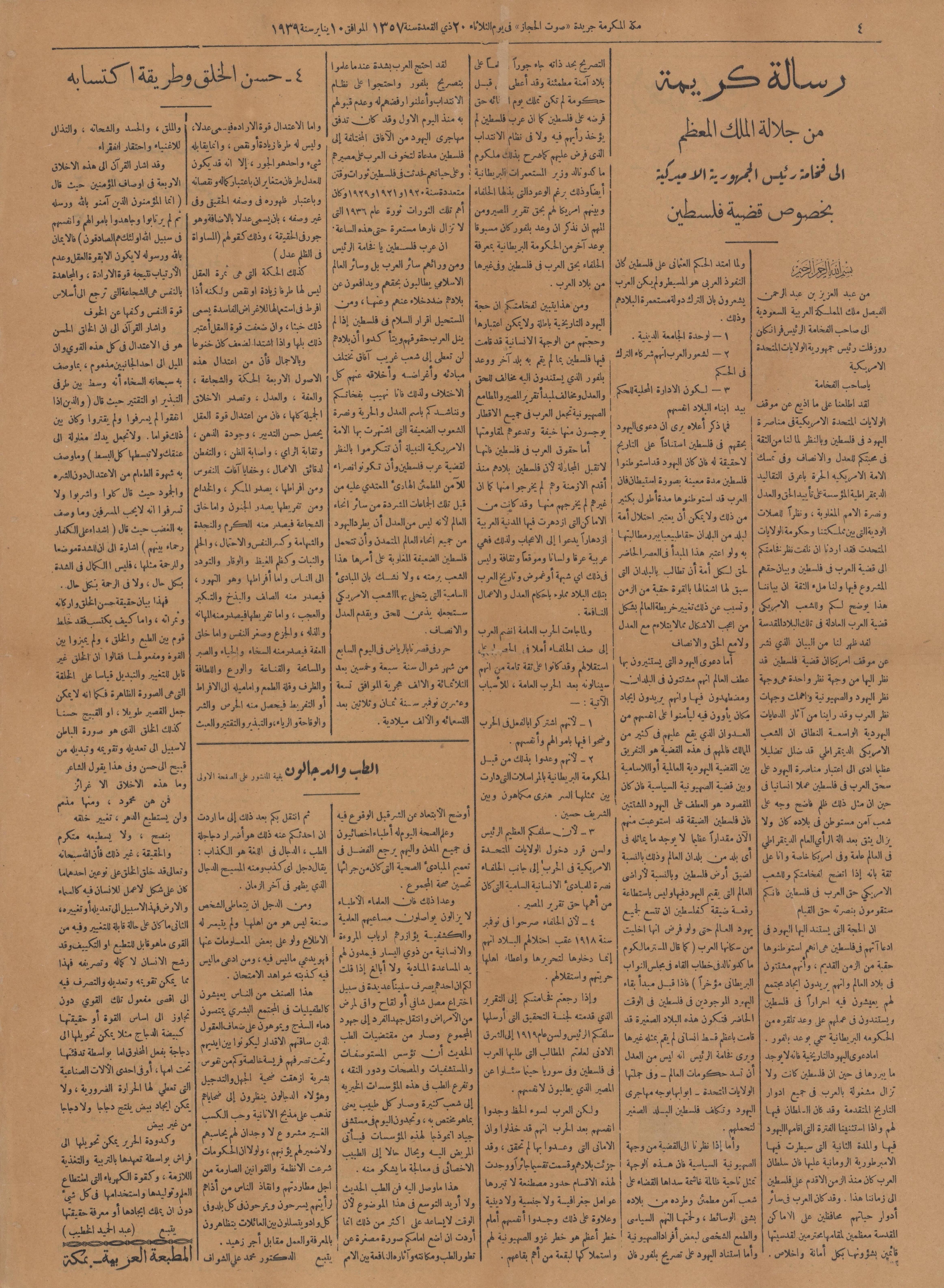 Lettre originale parue dans le journal mecquois La Voix du Hijaz