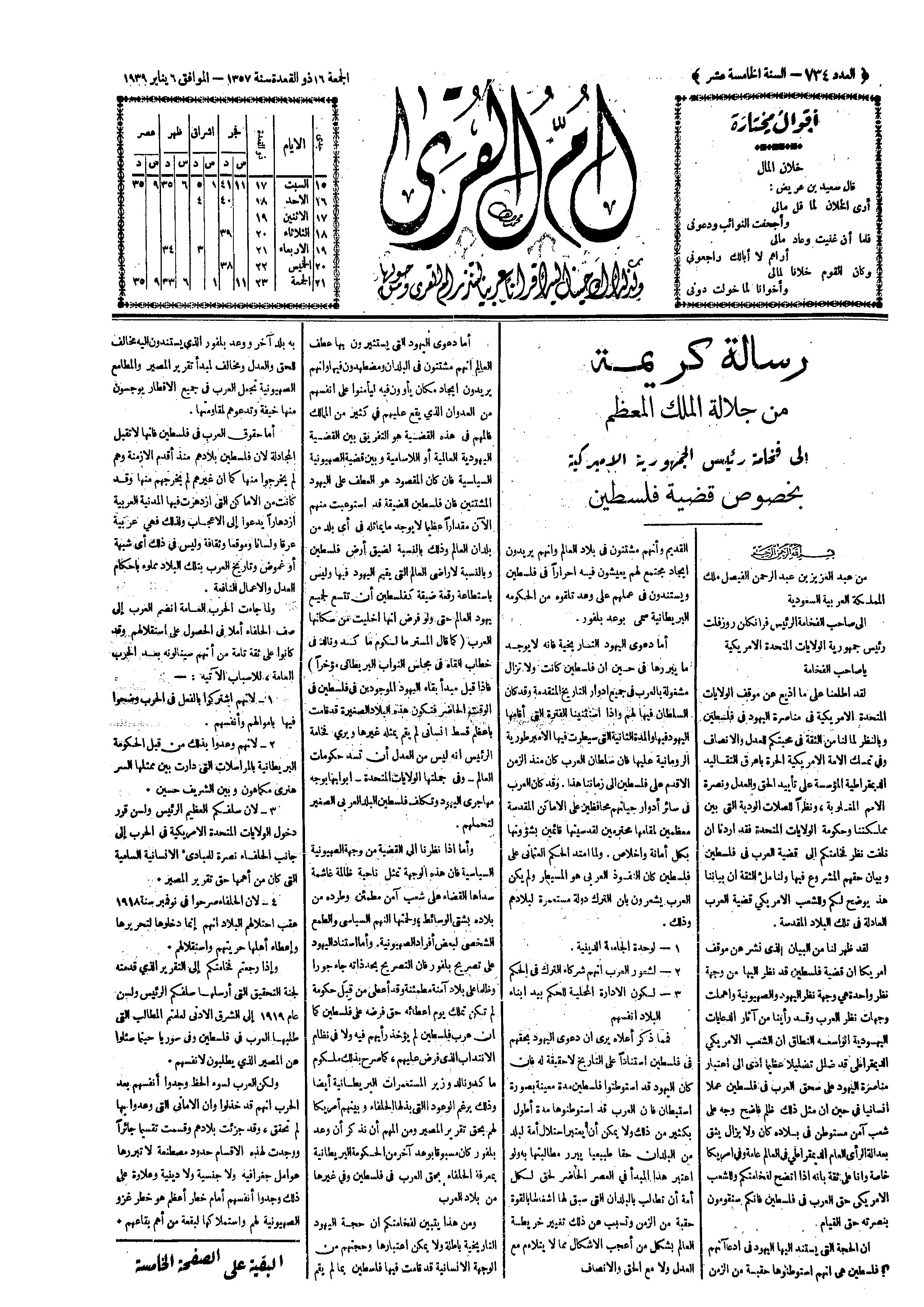 Publié dans le journal mecquois Oumm Al-Qora le vendredi 16 Dhou Al-Qi'dah 1357 correspondant au 6 janvier 1939.