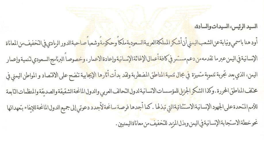 L'extrait des remerciements à l'Arabie saoudite issu du discours officiel