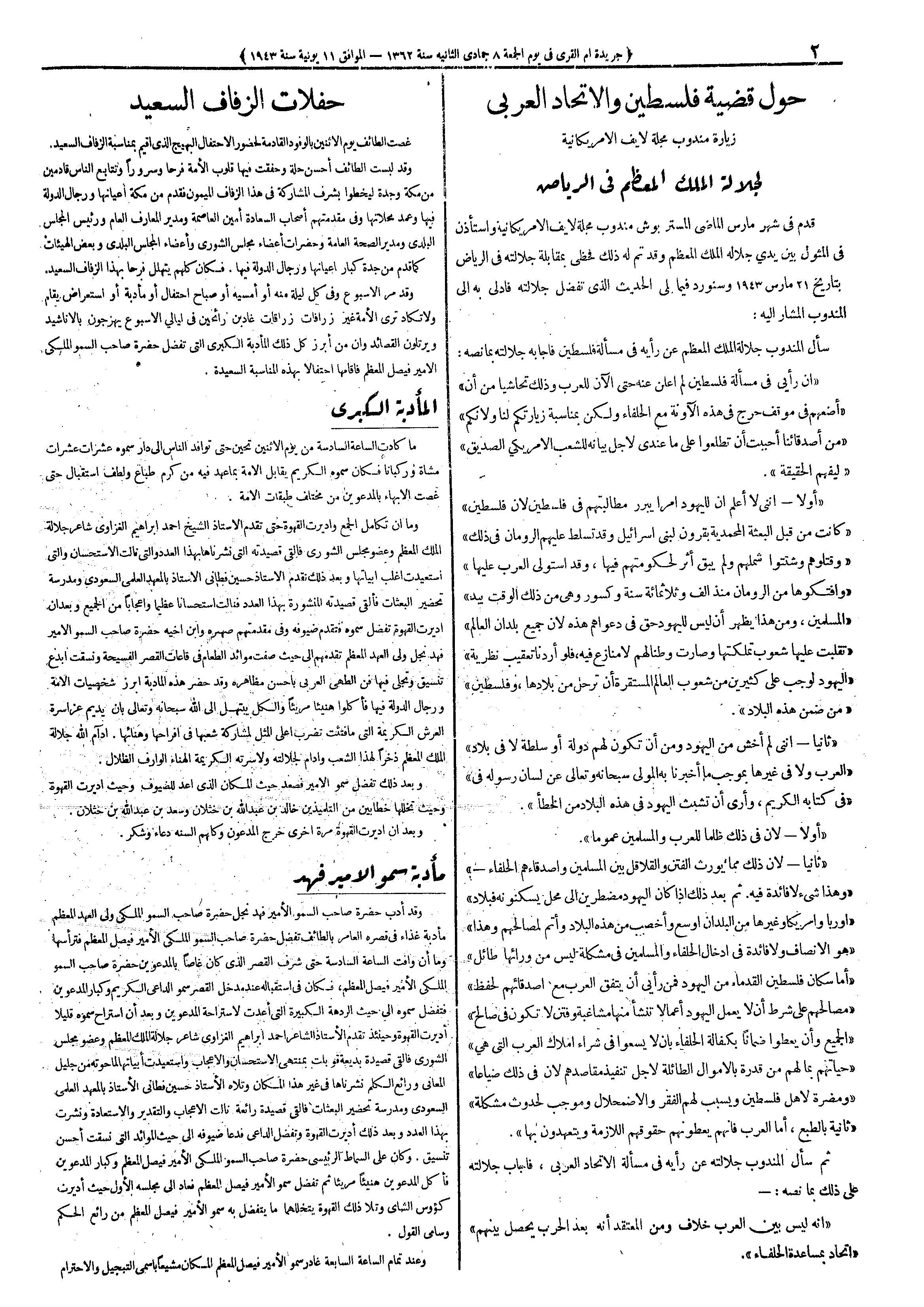 Interview du roi Abd Al-Aziz Al Saoud sur la Palestine par le magazine américain Life, dans le journal mecquois Oumm Al-Qora, le 8 Jumada Al-Thaniyya 1362 correspondant au 11 juin 1943.