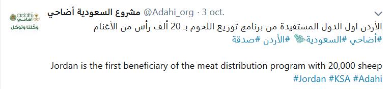 La Jordanie est le premier pays bénéficiant du programme de distribution de la viande, en recevant celle de de 20 000 moutons sacrifiés.